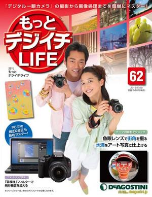 Dejiichi62